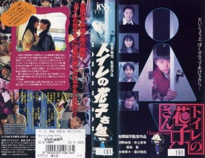 hanako 1995