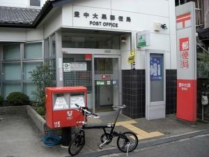 Un bureau de poste.